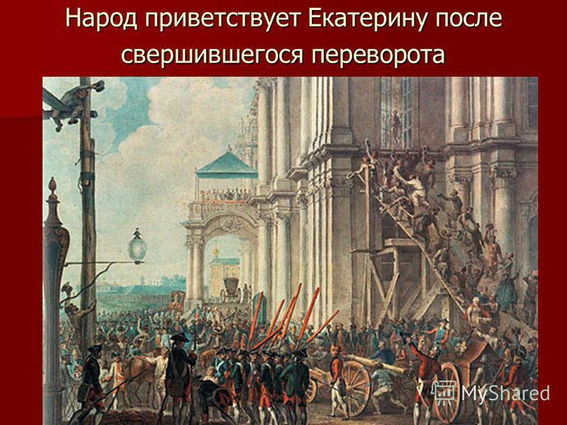 Народ приветствует Екатерину после свершившегося переворота