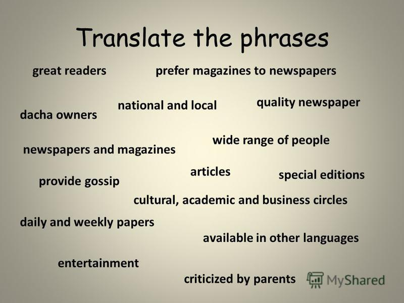 Translate the phrases great readers newspapers and magazines national and local quality newspaper cultural, academic and business circles wide range of people daily and weekly papers available in other languages entertainment special editions dacha o