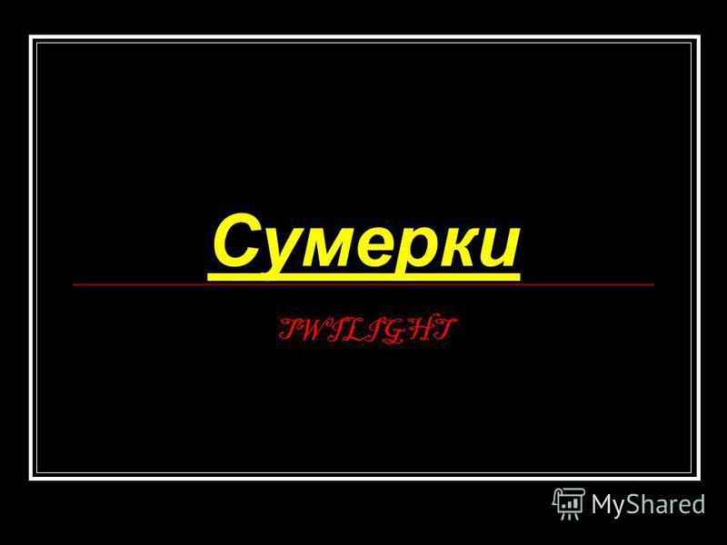 Сумерки TWILIGHT