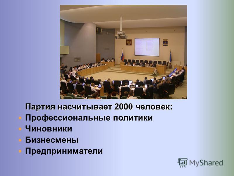 Партия насчитывает 2000 человек: Профессиональные политики Чиновники Бизнесмены Предприниматели