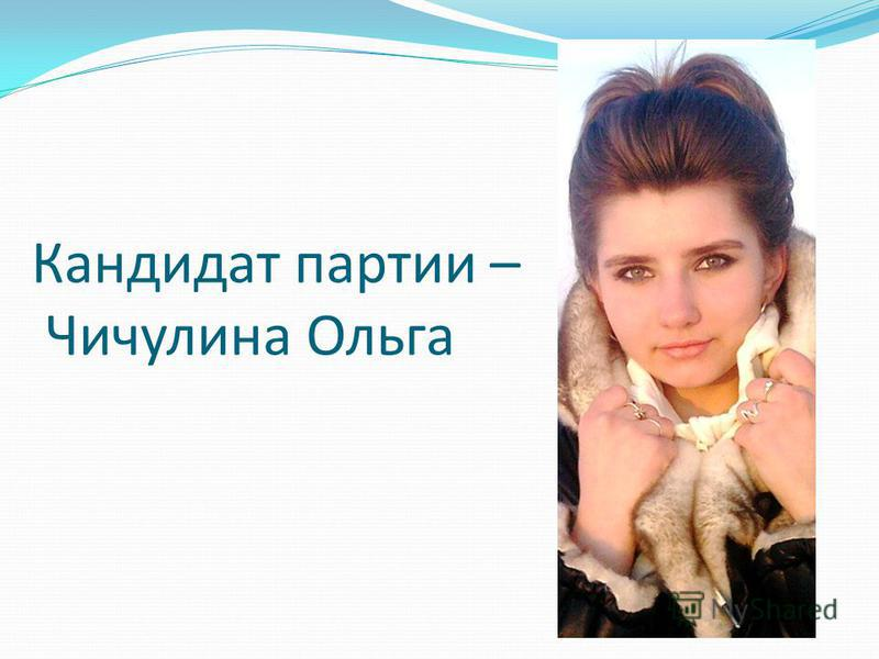 Кандидат партии – Чичулина Ольга