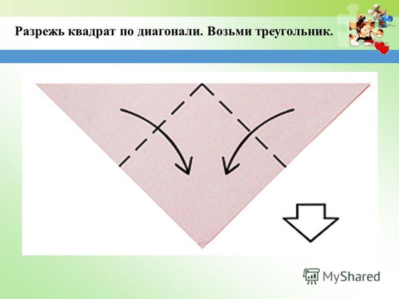 Разрежь квадрат по диагонали. Возьми треугольник.