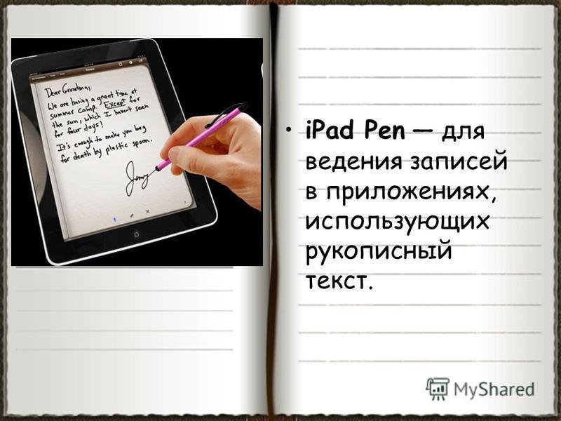 iPad Pen для ведения записей в приложениях, использующих рукописный текст.