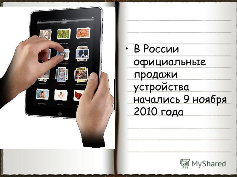 В России официальные продажи устройства начались 9 ноября 2010 года