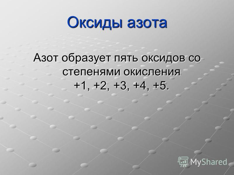Оксиды азота Азот образует пять оксидов со степенями окисления +1, +2, +3, +4, +5.