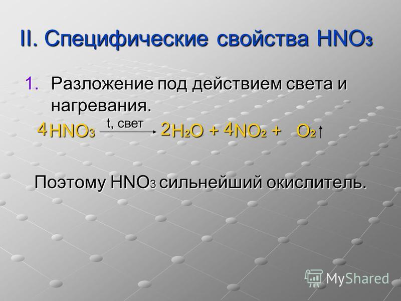 II. Специфические свойства НNO 3 1. Разложении под действием света и нагревания. НNO 3 Н 2 О + NO 2 + О 2 НNO 3 Н 2 О + NO 2 + О 2 Поэтому НNO 3 сильнейший окислитель. 4 t, свет 24