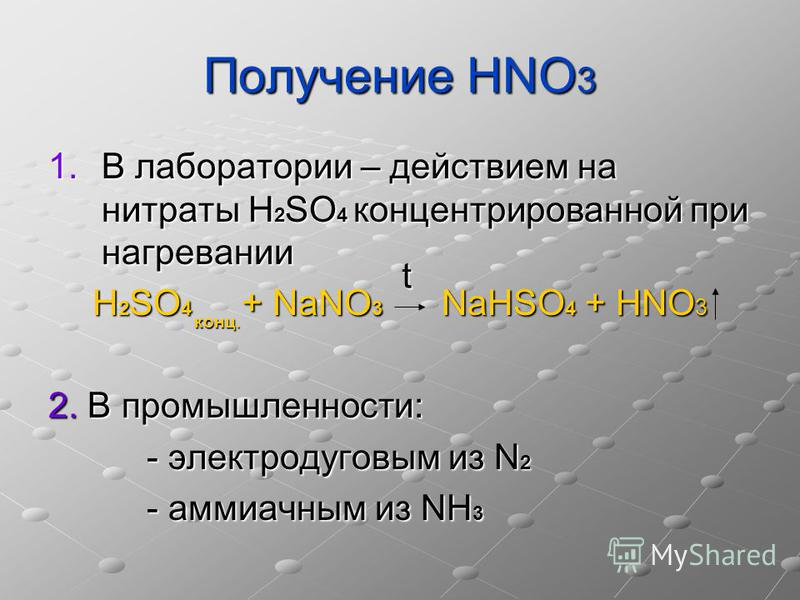 Получении НNO 3 1. В лаборатории – действием на нитраты Н 2 SO 4 концентрированной при нагревании Н 2 SO 4 + NaNO 3 NaHSO 4 + НNO 3 2. В промышленности: - электродуговым из N 2 - электродуговым из N 2 - аммиачным из NH 3 - аммиачным из NH 3 конц. t