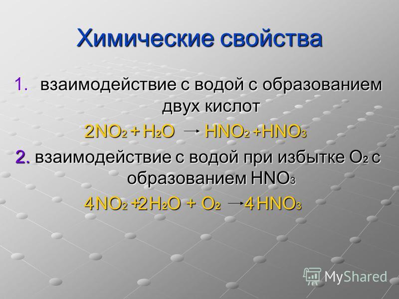 Химические свойства 1. взаимодействие с водой с образованиим двух кислот NO 2 + Н 2 О НNO 2 + НNO 3 NO 2 + Н 2 О НNO 2 + НNO 3 2. взаимодействие с водой при избытке О 2 с образованиим НNO 3 NO 2 + Н 2 О + О 2 НNO 3 424 2