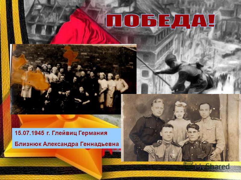 15.07.1945 г. Глейвиц Германия Близнюк Александра Геннадьевна