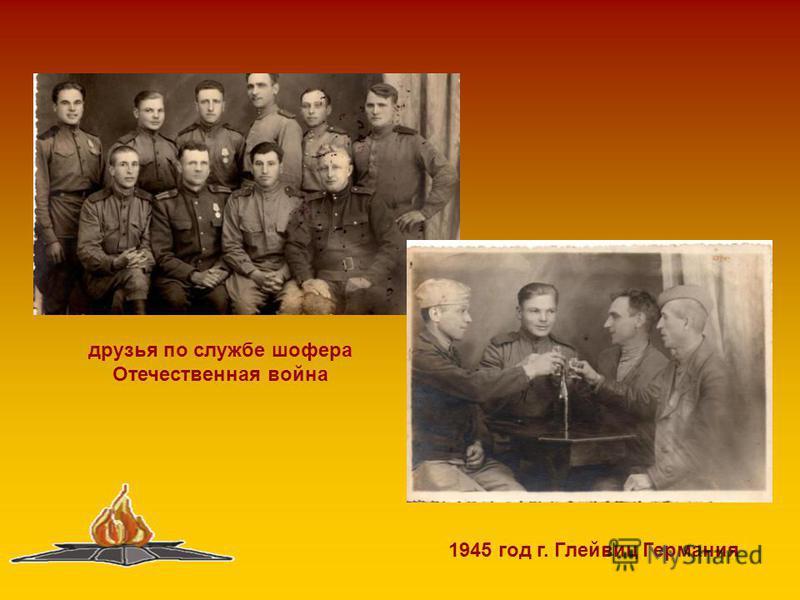 друзья по службе шофера Отечественная война 1945 год г. Глейвиц Германия