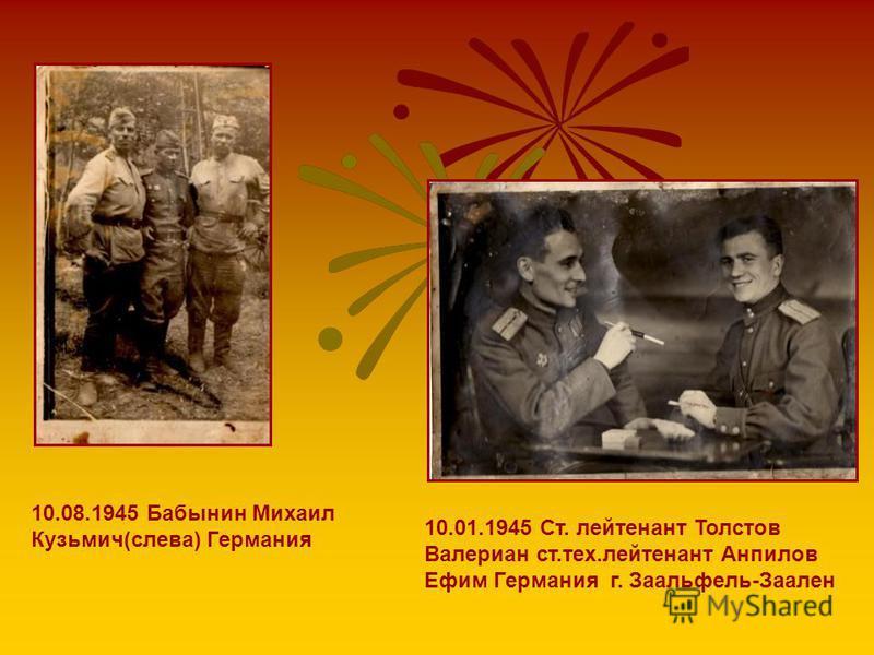 10.08.1945 Бабынин Михаил Кузьмич(слева) Германия 10.01.1945 Ст. лейтенант Толстов Валериан ст.тех.лейтенант Анпилов Ефим Германия г. Заальфель-Заален
