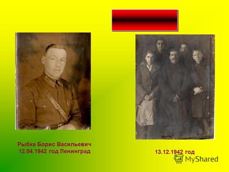 Рыбка Борис Васильевич 12.04.1942 год Ленинград 13.12.1942 год