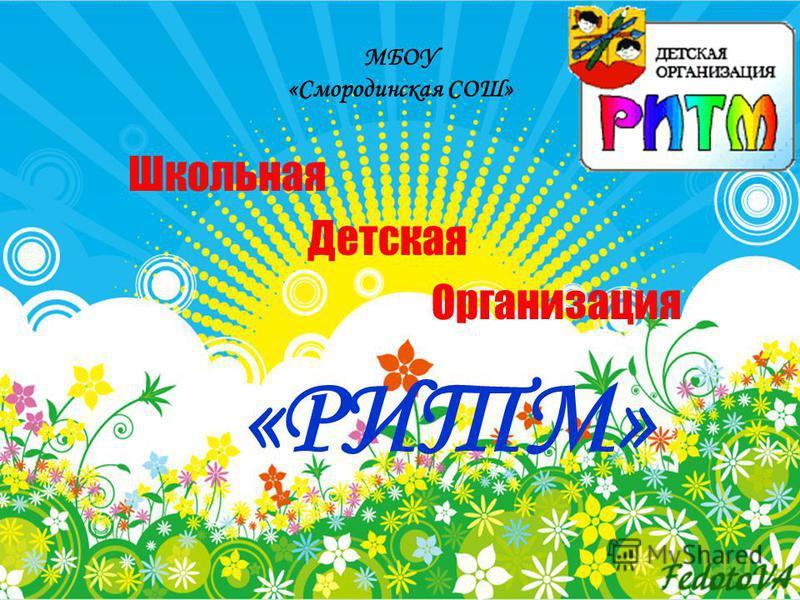 МБОУ «Смородинская СОШ» Школьная Детская Организация «РИТМ»