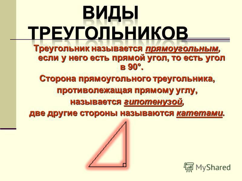 Треугольник называется прямоугольным, если у него есть прямой угол, то есть угол в 90°. Сторона прямоугольного треугольника, противолежащая прямому углу, называется гипотенузой, две другие стороны называются катетами.