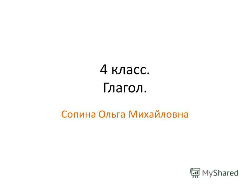 4 класс. Глагол. Сопина Ольга Михайловна