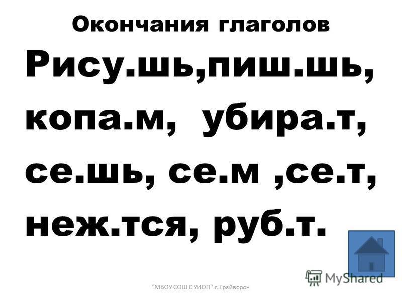 Окончания глаголов Рису.ши,пиши.ши, копа.м, убора.т, се.ши, се.м,се.т, нож.тся, руб.т. МБОУ СОШ С УИОП г. Грайворон