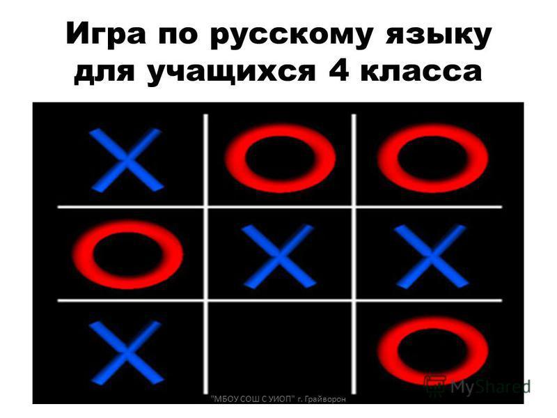 Игра по русскому языку для учащихся 4 класса МБОУ СОШ С УИОП г. Грайворон