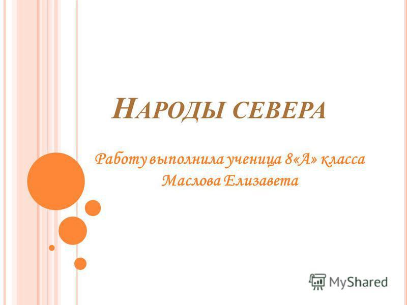 Н АРОДЫ СЕВЕРА Работу выполнила ученица 8«А» класса Маслова Елизавета