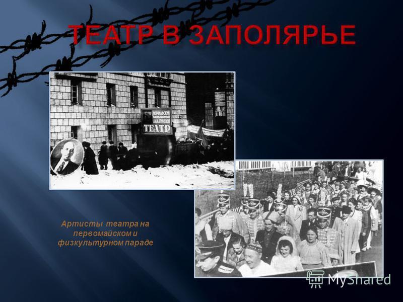 Артисты театра на первомайском и физкультурном параде
