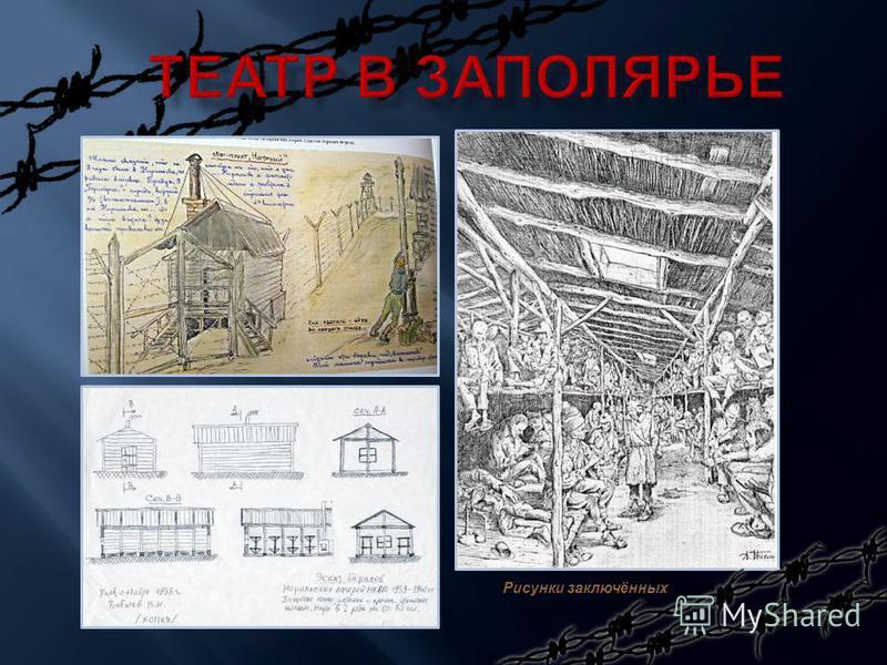 Рисунки заключённых