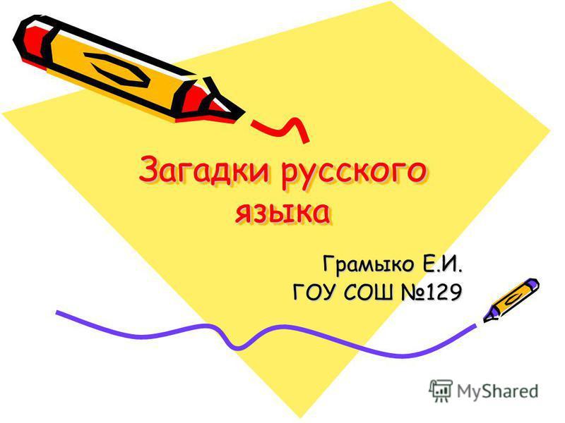 Загадки русского языка Грамыко Е.И. ГОУ СОШ 129