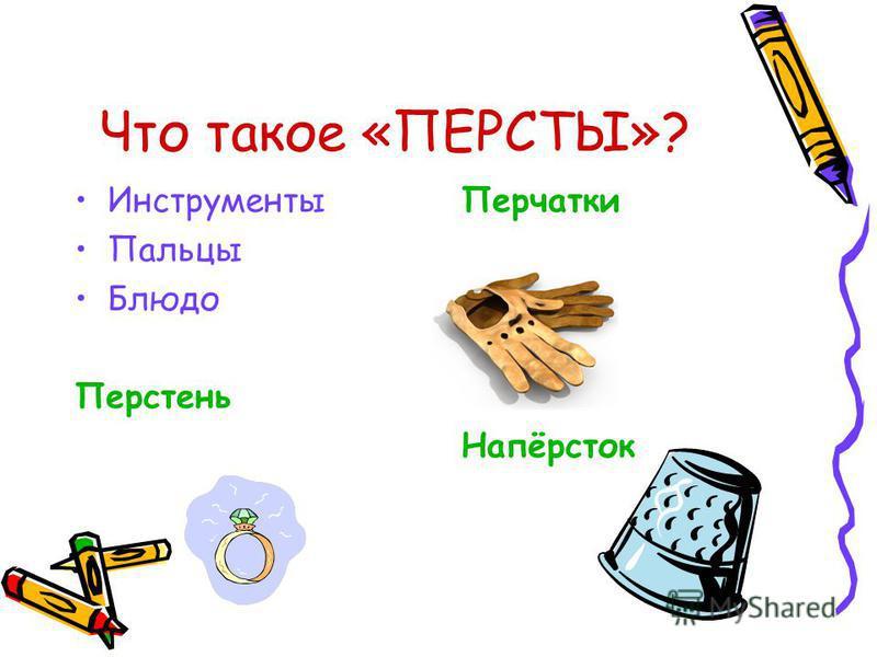 Что такое «ПЕРСТЫ»? Инструменты Пальцы Блюдо Перстень Перчатки Напёрсток