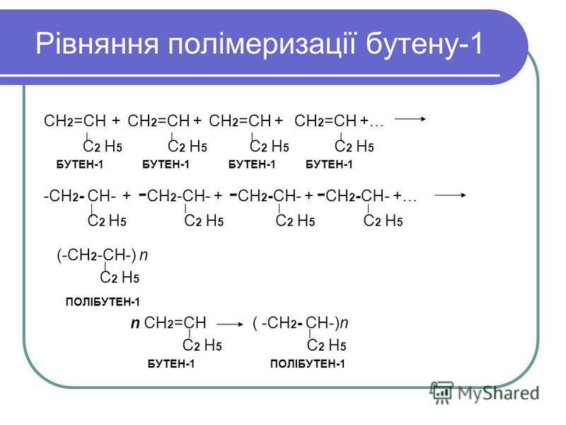 Рівняння полімеризації бутену-1 СН 2 =СН + СН 2 =СН + СН 2 =СН + СН 2 =СН +… С 2 Н 5 С 2 Н 5 С 2 Н 5 С 2 Н 5 БУТЕН-1 БУТЕН-1 БУТЕН-1 БУТЕН-1 -СН 2 - СН- + - СН 2 -СН- + - СН 2 -СН- + - СН 2 -СН- +… С 2 Н 5 С 2 Н 5 С 2 Н 5 С 2 Н 5 (-CН 2 -СН-) n С 2 Н