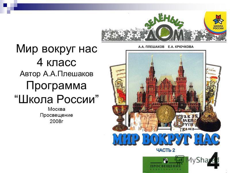 Мир вокруг нас 4 класс Автор А.А.Плешаков Программа Школа России Москва Просвещение 2008 г