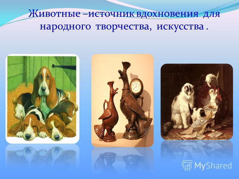 Животные –источник вдохновения для народного творчества, искусства.
