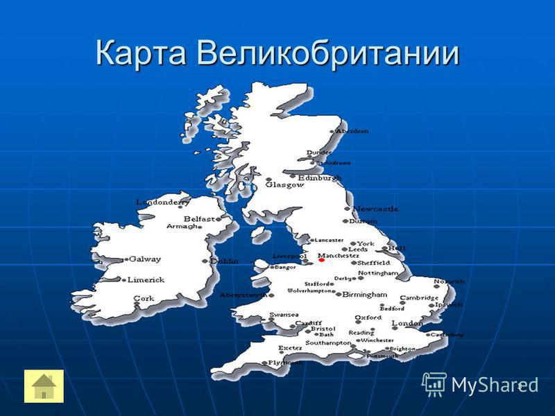 2 Оглавление Карта Великобритании Карта Великобритании Карта Великобритании Карта Великобритании ОБЩИЕ СВЕДЕНИЯ ОБЩИЕ СВЕДЕНИЯ ОБЩИЕ СВЕДЕНИЯ ОБЩИЕ СВЕДЕНИЯ Великобритания – удивительная страна Великобритания – удивительная страна Великобритания – уд