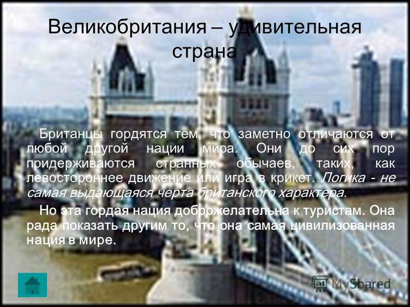 5 Гимн Великобритании Гимн написал Генри Кэри, и был впервые исполнен в 1740 году.