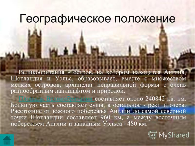 6 Великобритания – удивительная страна Британцы гордятся тем, что заметно отличаются от любой другой нации мира. Они до сих пор придерживаются странных обычаев, таких, как левостороннее движение или игра в крикет. Логика - не самая выдающаяся черта б