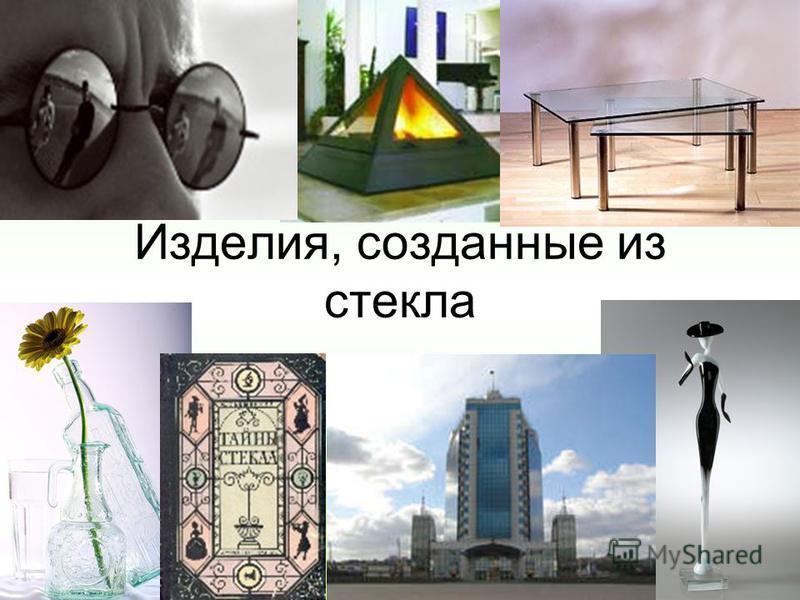 Изделия, созданные из стекла