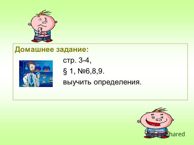 Домашнее задание: стр. 3-4, § 1, 6,8,9. выучить определения.