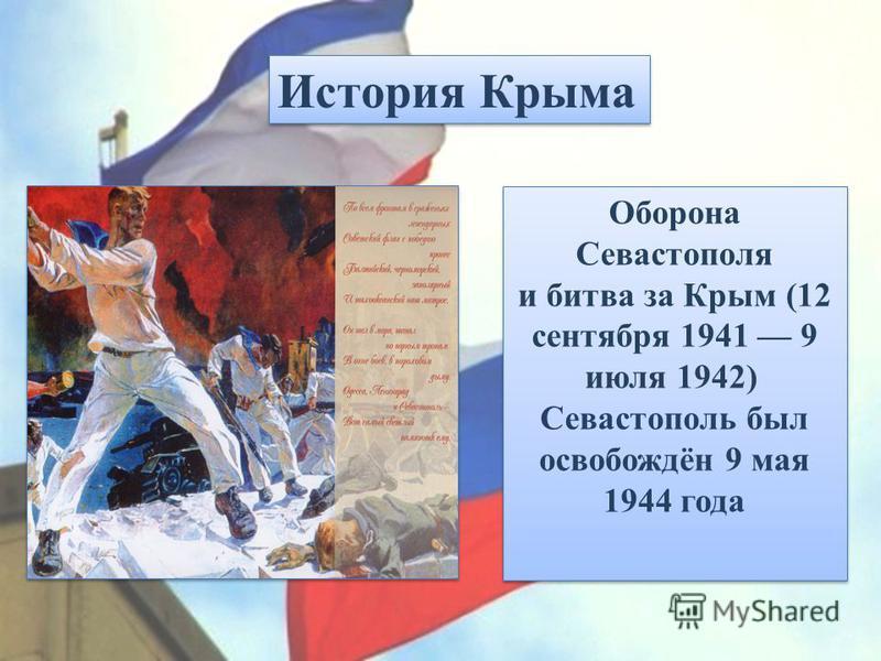 Оборона Севастополя и битва за Крым (12 сентября 1941 9 июля 1942) Севастополь был освобождён 9 мая 1944 года Оборона Севастополя и битва за Крым (12 сентября 1941 9 июля 1942) Севастополь был освобождён 9 мая 1944 года История Крыма