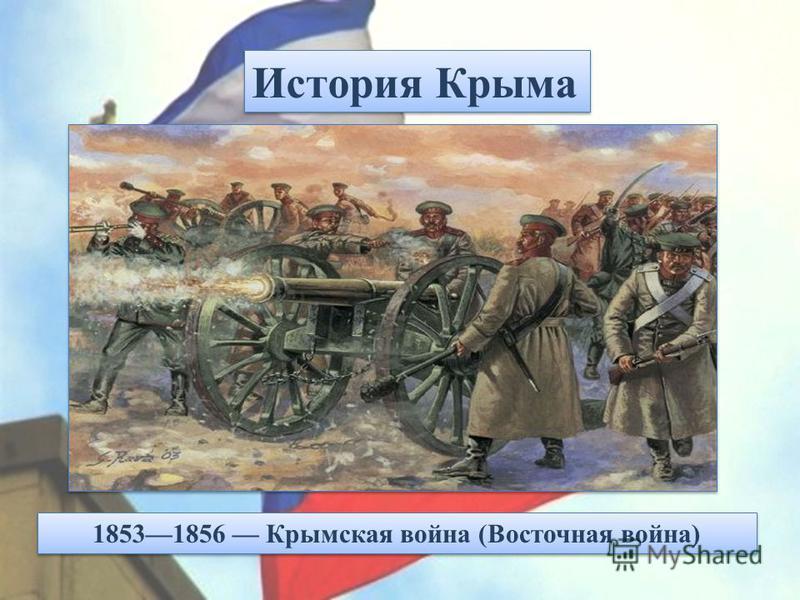 18531856 Крымская война (Восточная война)