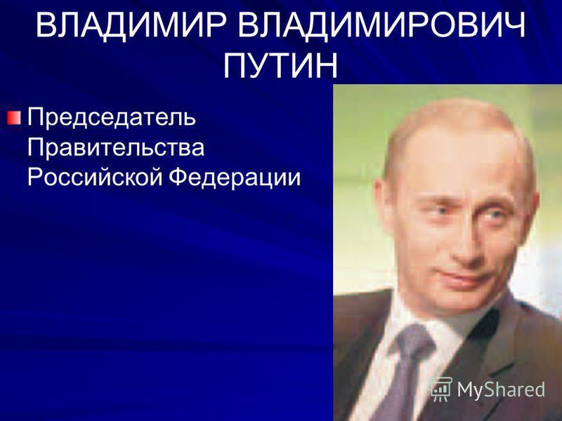 ВЛАДИМИР ВЛАДИМИРОВИЧ ПУТИН Председатель Правительства Российской Федерации