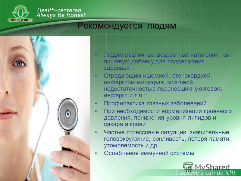 Рекомендуется людям Людям различных возрастных категорий, как пищевую добавку для поддержания здоровья. Страдающим ишемией, стенокардией, инфарктом миокарда, мозговой недостаточностью перенесшим мозгового инфаркт и т.п.; Профилактика глазных заболева