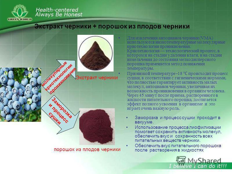 Экстракт черники + порошок из плодов черники Для извлечения антоцианов черники (VMA) используются низкотемпературные молекулярные криотехнологии проникновения. Криотехнология технологический процесс, в котором и на стадии удаления влаги, и на стадии