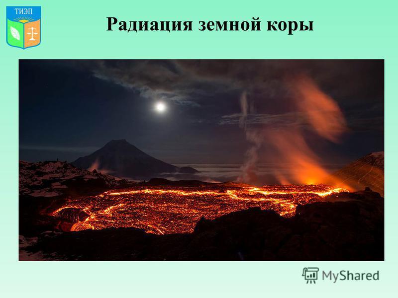 Радиация земной коры