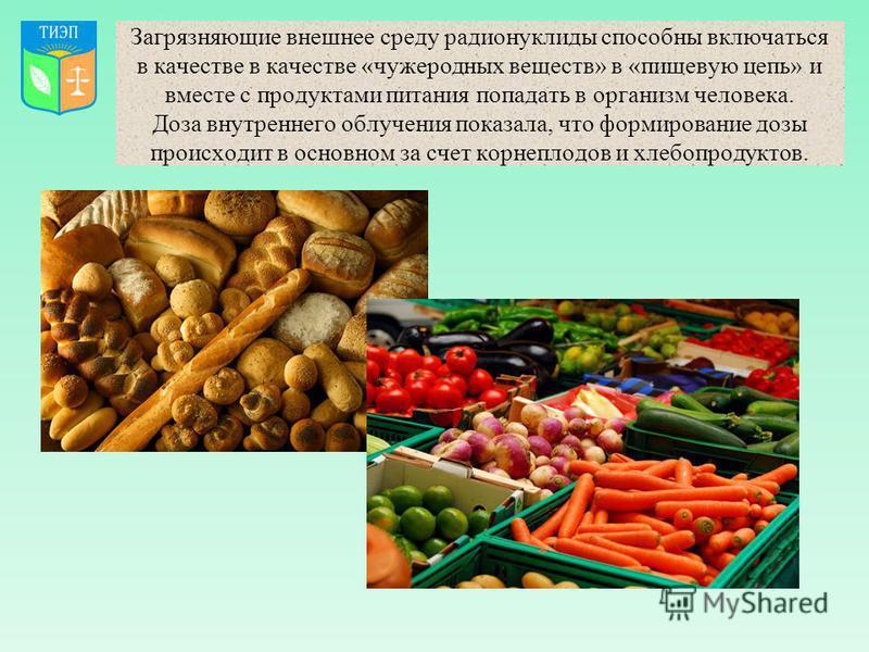 Загрязняющие внешнее среду радионуклиды способны включаться в качестве в качестве «чужеродных веществ» в «пищевую цепь» и вместе с продуктами питания попадать в организм человека. Доза внутреннего облучения показала, что формирование дозы происходит