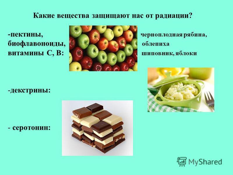 Какие вещества защищают нас от радиации? -пектины, черноплодная рябина, биофлавоноиды, облепиха витамины С, В: шиповник, яблоки -декстрины: - серотонин: