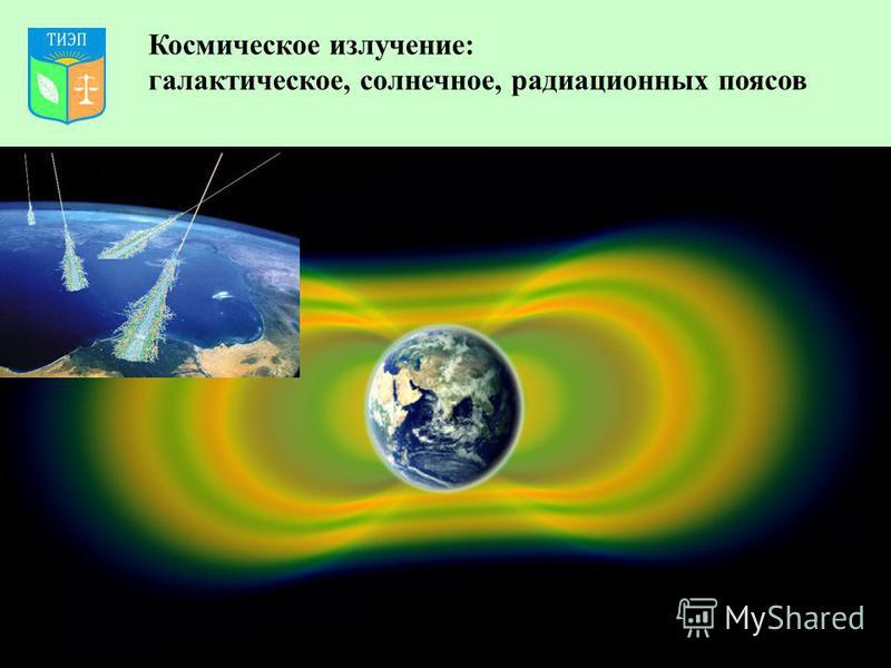 Космическое излучение: галактическое, солнечное, радиационных поясов