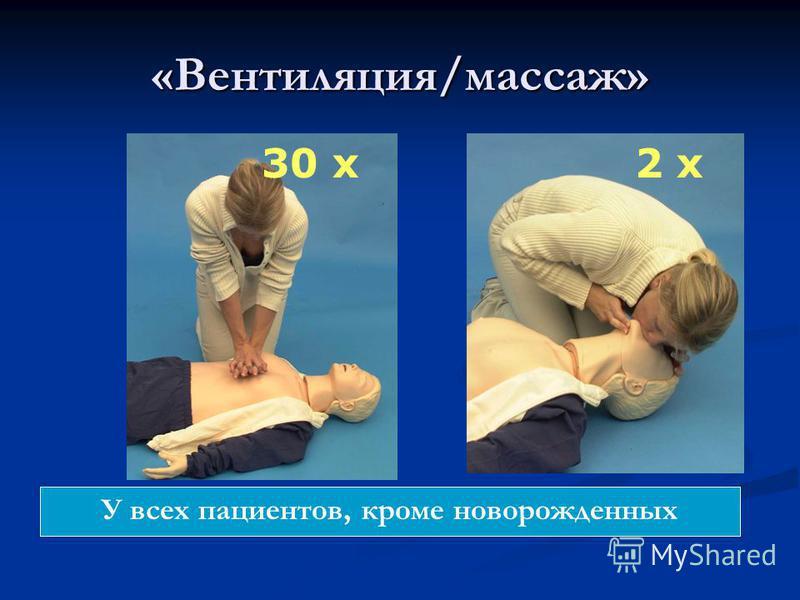 «Вентиляция/массаж» У всех пациентов, кроме новорожденных 30 x2 x
