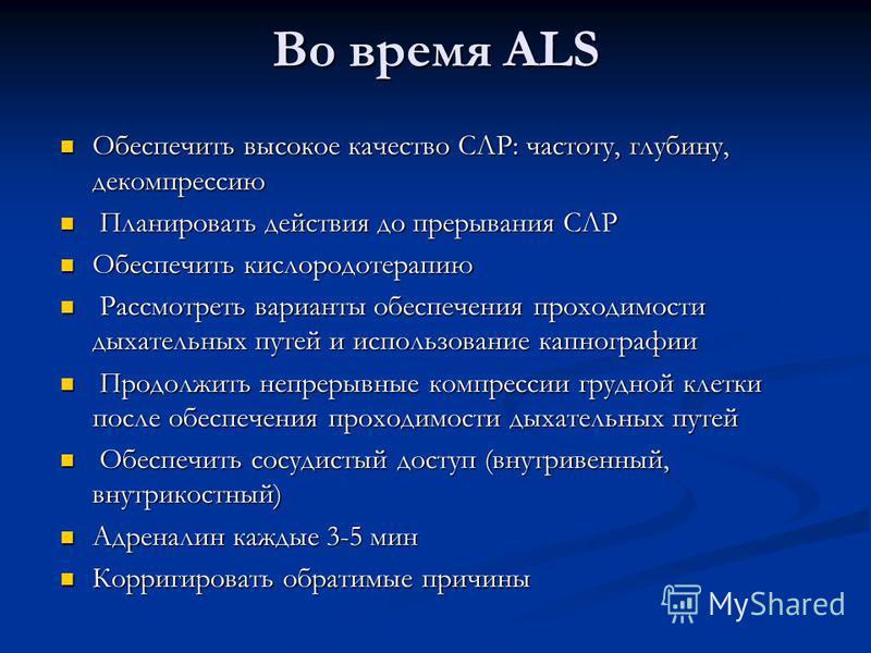 Во время ALS Обеспечить высокое качество СЛР: частоту, глубину, декомпрессию Обеспечить высокое качество СЛР: частоту, глубину, декомпрессию Планировать действия до прерывания СЛР Планировать действия до прерывания СЛР Обеспечить кислородотерапию Обе