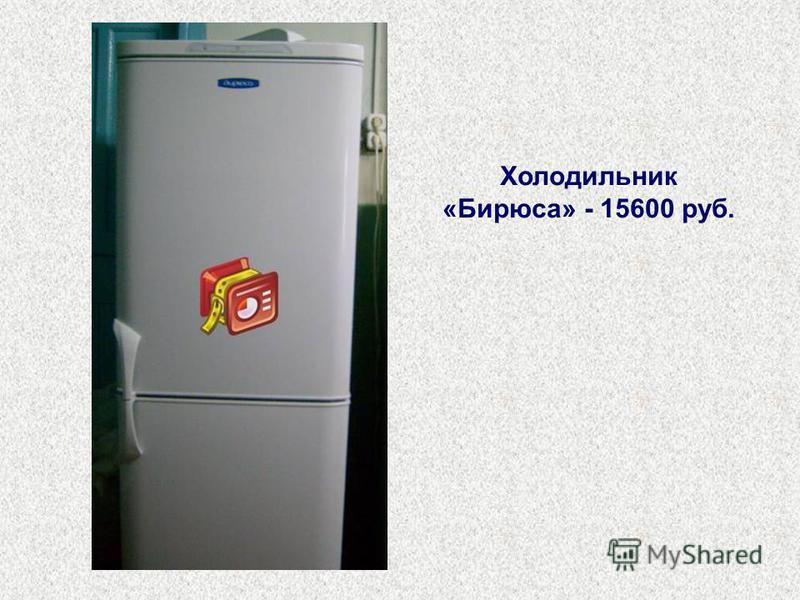 Холодильник «Бирюса» - 15600 руб.