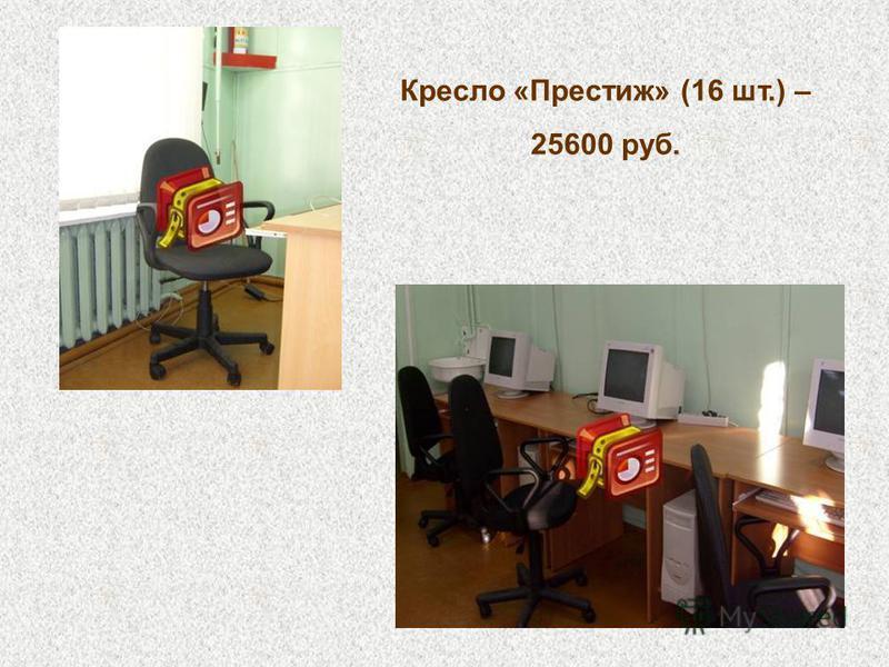 Кресло «Престиж» (16 шт.) – 25600 руб.