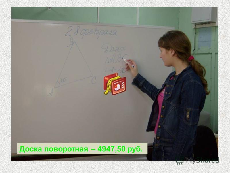 Доска поворотная – 4947,50 руб.