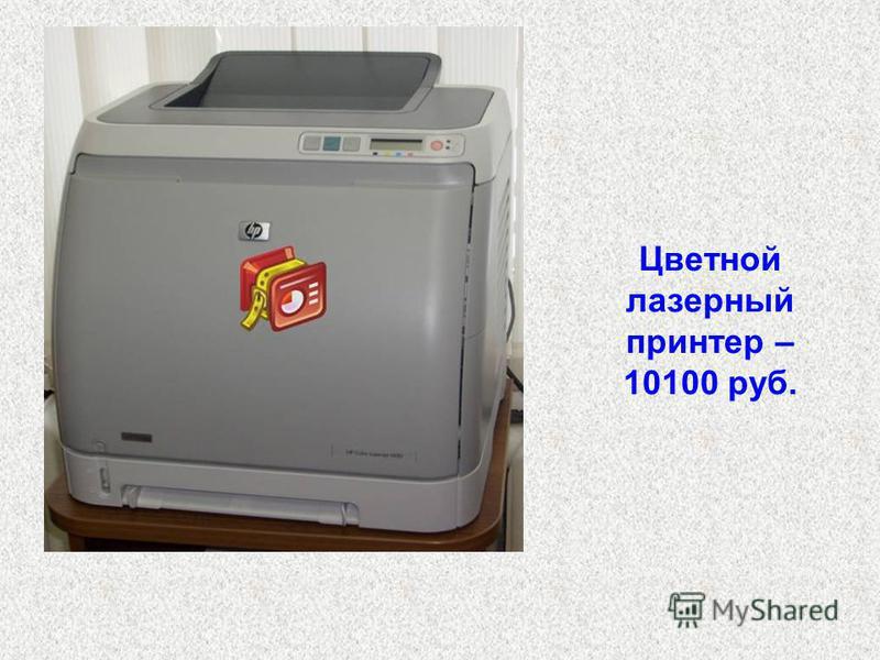 Цветной лазерный принтер – 10100 руб.