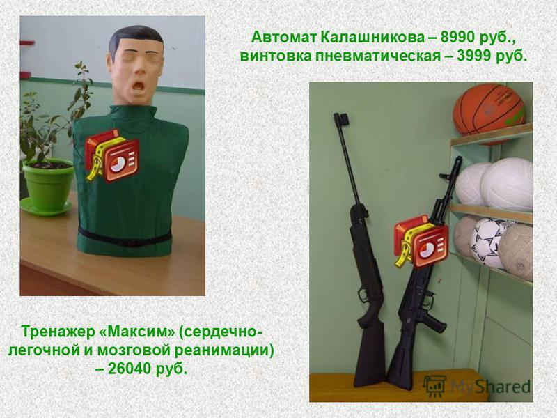 Автомат Калашникова – 8990 руб., винтовка пневматическая – 3999 руб. Тренажер «Максим» (сердечно- легочной и мозговой реанимации) – 26040 руб.
